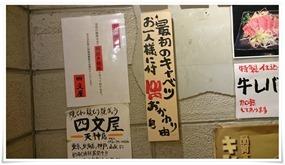 お通しキャベツ100円@串揚げの四文屋