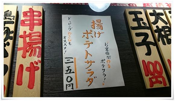 揚げポテトサラダメニュー@串揚げの四文屋