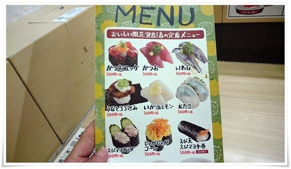 春の定番メニュー@スシロー八幡東田店