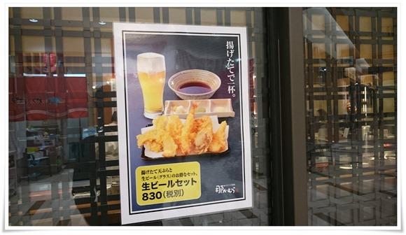 生ビールセット830円@那かむら