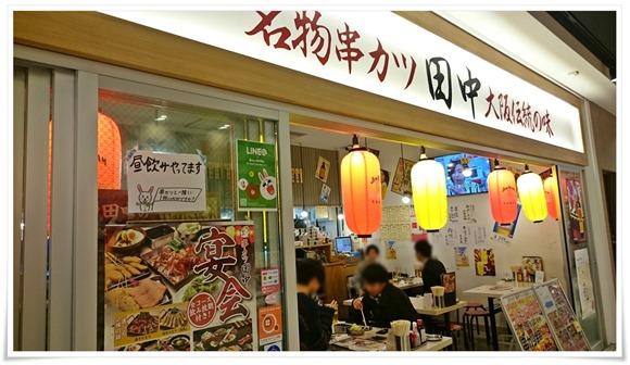 串カツ田中 KITTE博多店