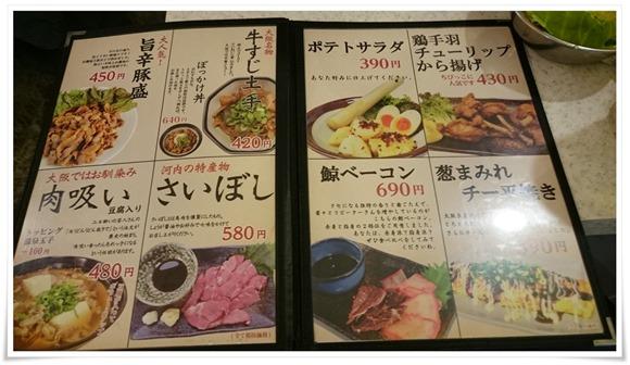 おつまみメニュー@串カツ田中 KITTE博多店