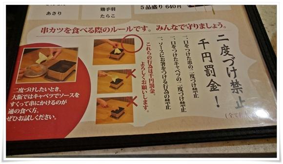 二度づけ禁止@串カツ田中 KITTE博多店