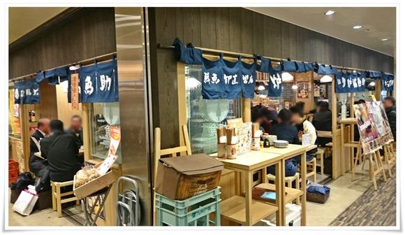 長浜鮮魚直営店 炉端 魚助(うおすけ)