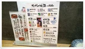 日本酒・焼酎メニュー@長浜鮮魚直営店 炉端 魚助