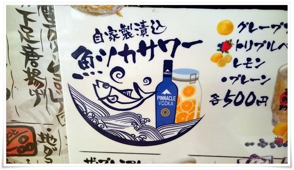 魚ツカサワー@長浜鮮魚直営店 炉端 魚助