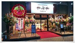 YABUYA(やぶや)@八幡駅前