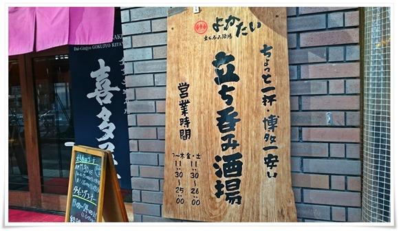 店頭の看板@よかたい総本店