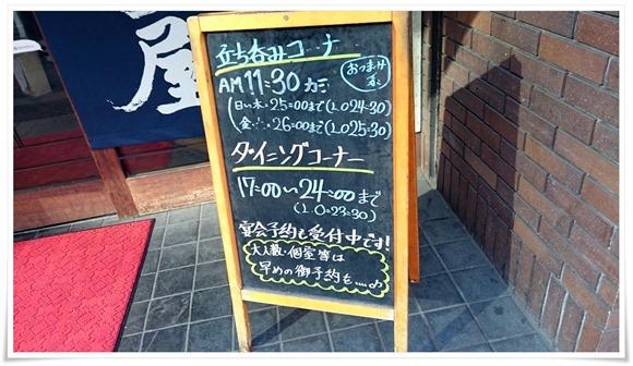 店頭の立て看板@よかたい総本店