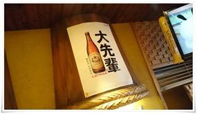 大先輩@よかたい総本店
