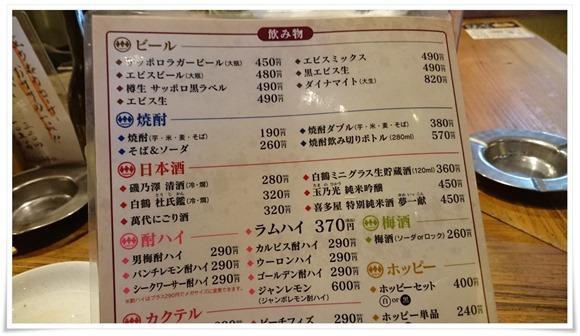ドリンクメニュー@よかたい総本店