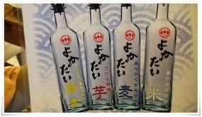 オリジナルボトル@よかたい総本店