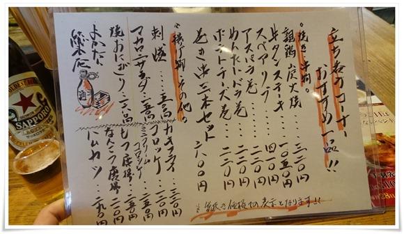 おすすめ一品メニュー@よかたい総本店
