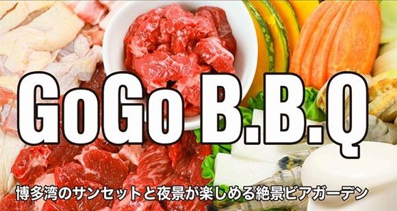 ハーバービレッジ「GOGO B.B.Q」