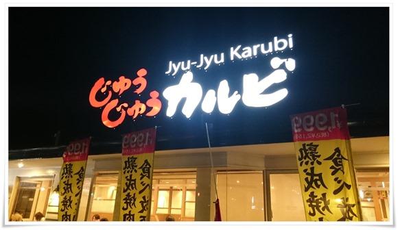 店舗外観@じゅうじゅうカルビ