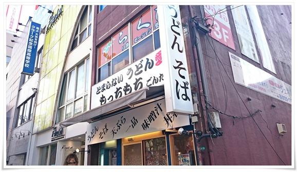 うどんのごんた小倉駅南口店