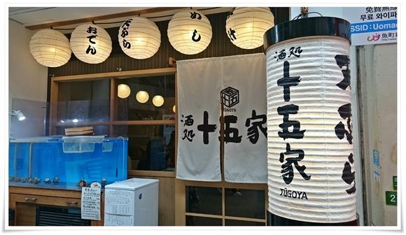 酒処 十五家(じゅうごや)@小倉魚町