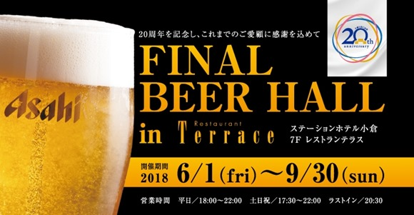 FINAL BEER HALL in TERRACE
