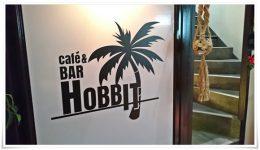 Cafe&BAR HOBBIT@黒崎