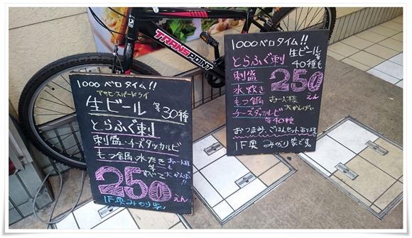 とらふぐ刺が250円@和洋ダイニングみのり家