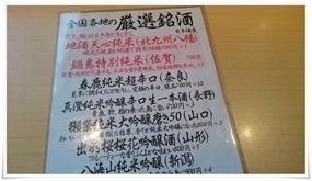 日本酒メニュー@鮨屋台 握り屋