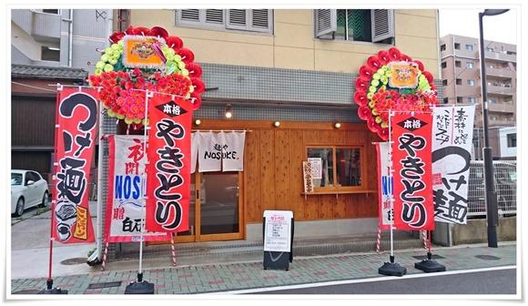 NOSUKE(のすけ)@黒崎エリア