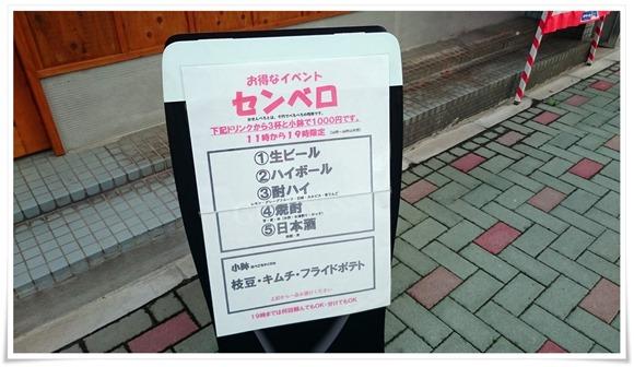 センベロセットメニュー@NOSUKE(のすけ)