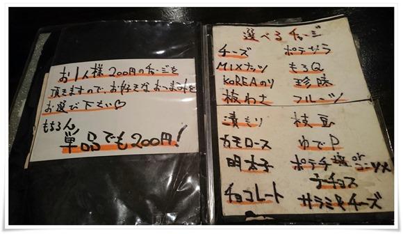 チャージ200円@座らんばぁ