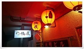 赤提灯@おむすび酒場 俵屋