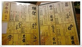 日本酒メニュー@おむすび酒場 俵屋