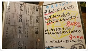 焼酎メニュー@おむすび酒場 俵屋