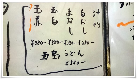 汁物メニュー@おむすび酒場 俵屋
