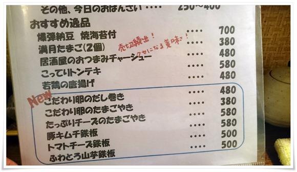 フードメニュー@遊酒食堂 宇都宮