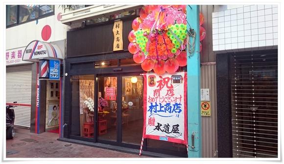 村上商店@北九州・黒崎