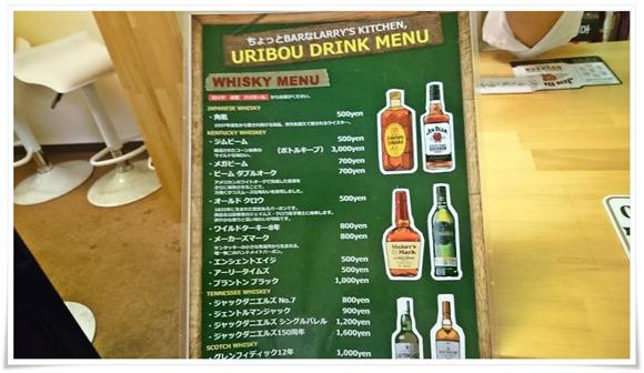 ウイスキーの品揃え抜群@らりぼう