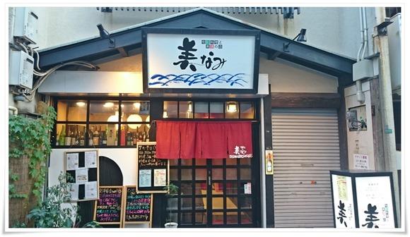 旬彩料理と美酒の店 美なみ(みなみ)