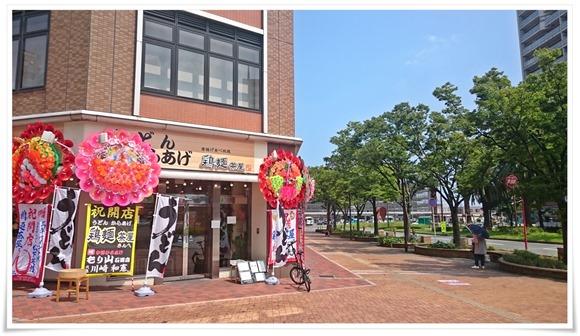 八幡駅から徒歩3分@鶏麺茶屋
