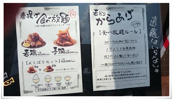 食べ放題メニュー@鶏麺茶屋