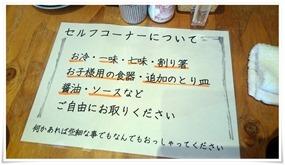 セルフコーナー案内@鶏麺茶屋