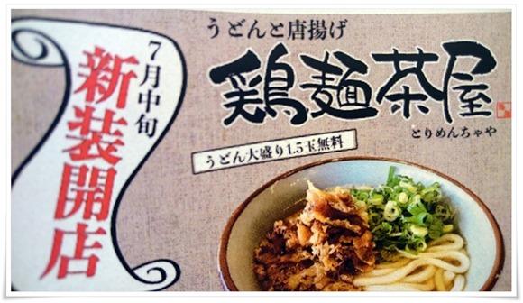 店頭のチラシ@鶏麺茶屋