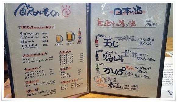 ドリンクメニュー@鶏麺茶屋
