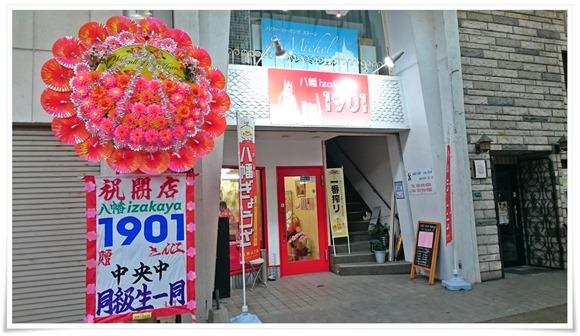 八幡izakaya1901@中央町