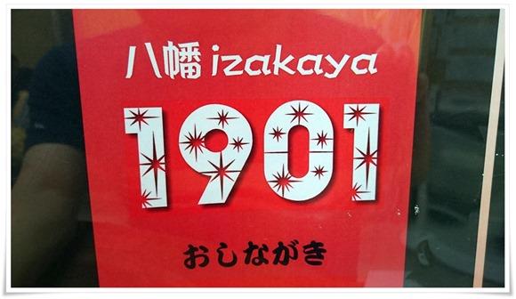 餃子専門店 八幡izakaya1901