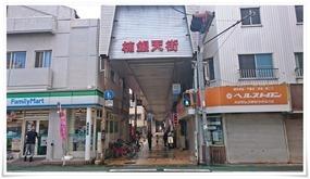商店街入口@海鮮いづつ