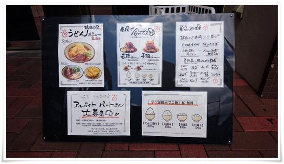 店頭のメニュー表@鶏麺茶屋