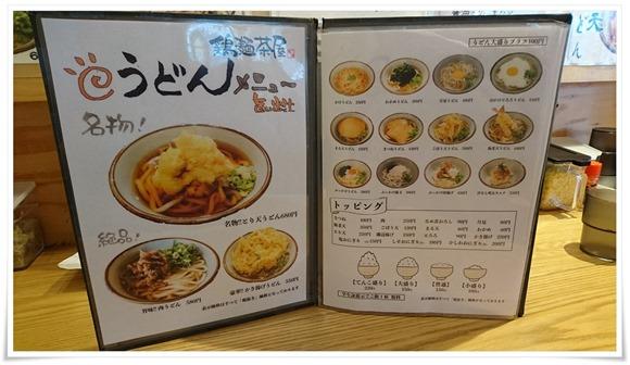 うどんメニュー@鶏麺茶屋