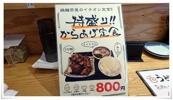 定食メニュー@鶏麺茶屋
