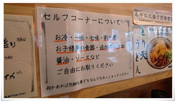ネギ大盛りOK@鶏麺茶屋