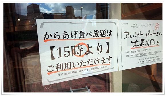 からあげ食べ放題は15時から@鶏麺茶屋