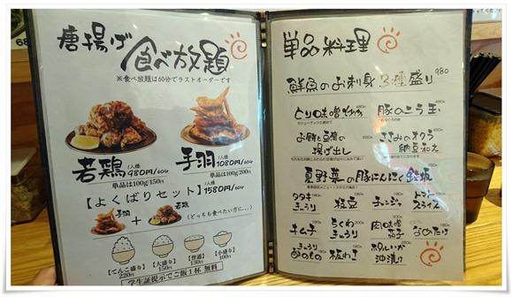 からあげ食べ放題メニュー@鶏麺茶屋